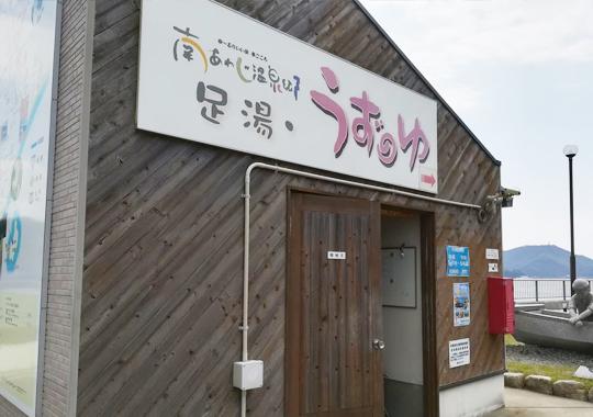 南あわじ温泉郷(淡路島の温泉)